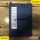 笔花医镜-(清)江涵暾-清道光四年刻本(复印本)