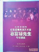京剧节目单  纪念丑角表演艺术家马富禄先生专场演出