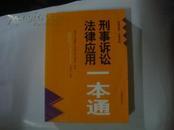 刑事诉讼法律应用一本通(第二版)【小16开厚册774页 1.6折 】.