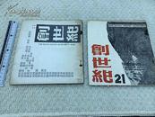免运最低价【创世纪21&创世纪22】精选书籍1964出版古书善本