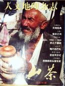 山茶.人文地理杂志(双月刊 1998年第6期)