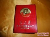 红宝书《毛主席论无产阶级专政下继续革命》【林像被撕】