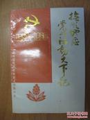 抚顺地区党的活动大事记 第三辑 1957-1966