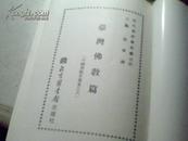 现代佛教学术丛刊87台湾佛教篇【后配皮】仅一本