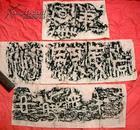 旧拓片:甘泉山刻石残字拓片3张合售(广陵王中殿刻字拓片 尺寸不一)