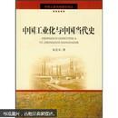 中国工业化与中国当代史