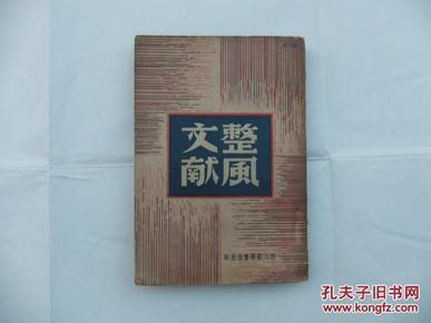整风文献(订正版)浙江新华书店1949年6月2印