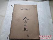 《人民日报》1970年七月合订本(有毛林合影照)