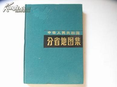 《中华人民共和国分省地图集》精装本