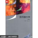 光华书系:货币银行学(第4版)