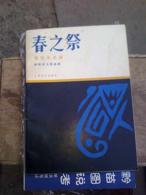 【图】管弦乐总谱:春之祭:斯特拉文斯基曲