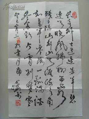 方四海 书法01 李叔同 送别 长亭外,古道边,芳草碧连天 剑光书画院