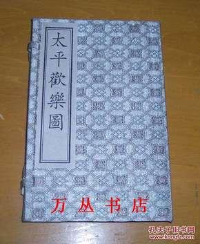 太平欢乐图(锦盒线装一函全1册)