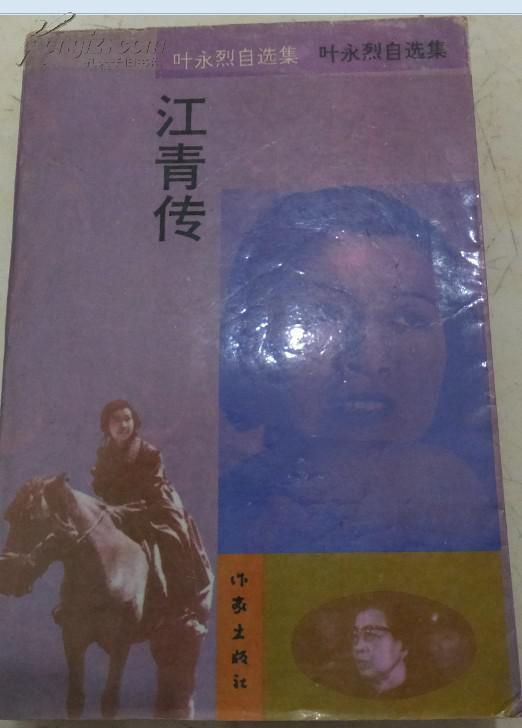 叶永列自选集:江青传 一版一印图片