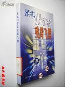 象棋13冠军残局飞镖(万安平编著 上海科学普及出版社2008年1版1印 正版现货)