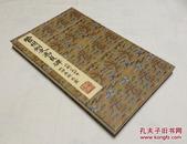 《北魏 高贞碑》原色法帖选28  一印   二玄社 1987年