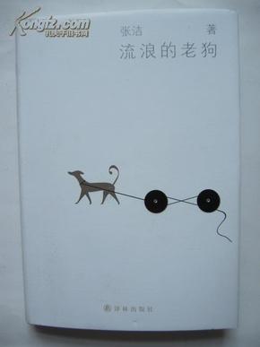 茅盾文学奖得主系列《流浪的老狗》( 张洁签名本精装)