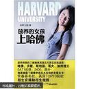 放养的女孩上哈佛