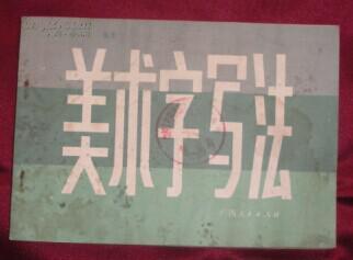 【图】美术字写法_价格:5.00图片