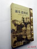 浦东老闲话(精装本 上海古籍出版社2004年1版1印 印数4100册 正版现货)