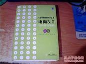 电商3.0:玩转微信电商  刘侠威  机械工业出版社   精装本