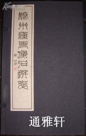 滕州汉画像石选萃 (16开线装 全一函十封 影印拓片)