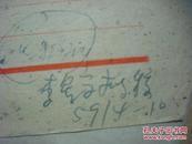 中科院院士李星学1959年南京地质古生物研究所李星学--化石鉴定亲笔手稿--湖南郴县