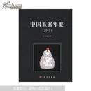 中国玉器年鉴. 2013