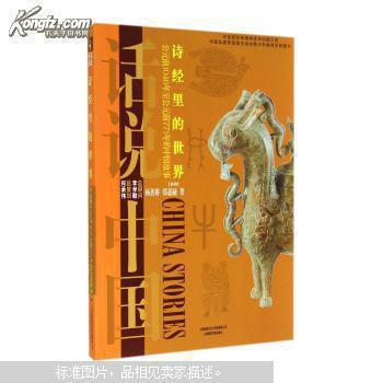 话说中国:诗经里的世界(公元前1046年至公元前
