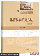 正版现货 体育科学研究方法