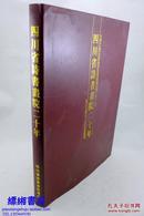 四川省诗书画院二十年(1984-2004 8开大画册 精装 一版一印3000册 全铜版彩印)