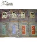 禅理散文(一味禅:风、花、雪、月,人生禅上下册全,坐看云气 ,满溪流水香,全八册)
