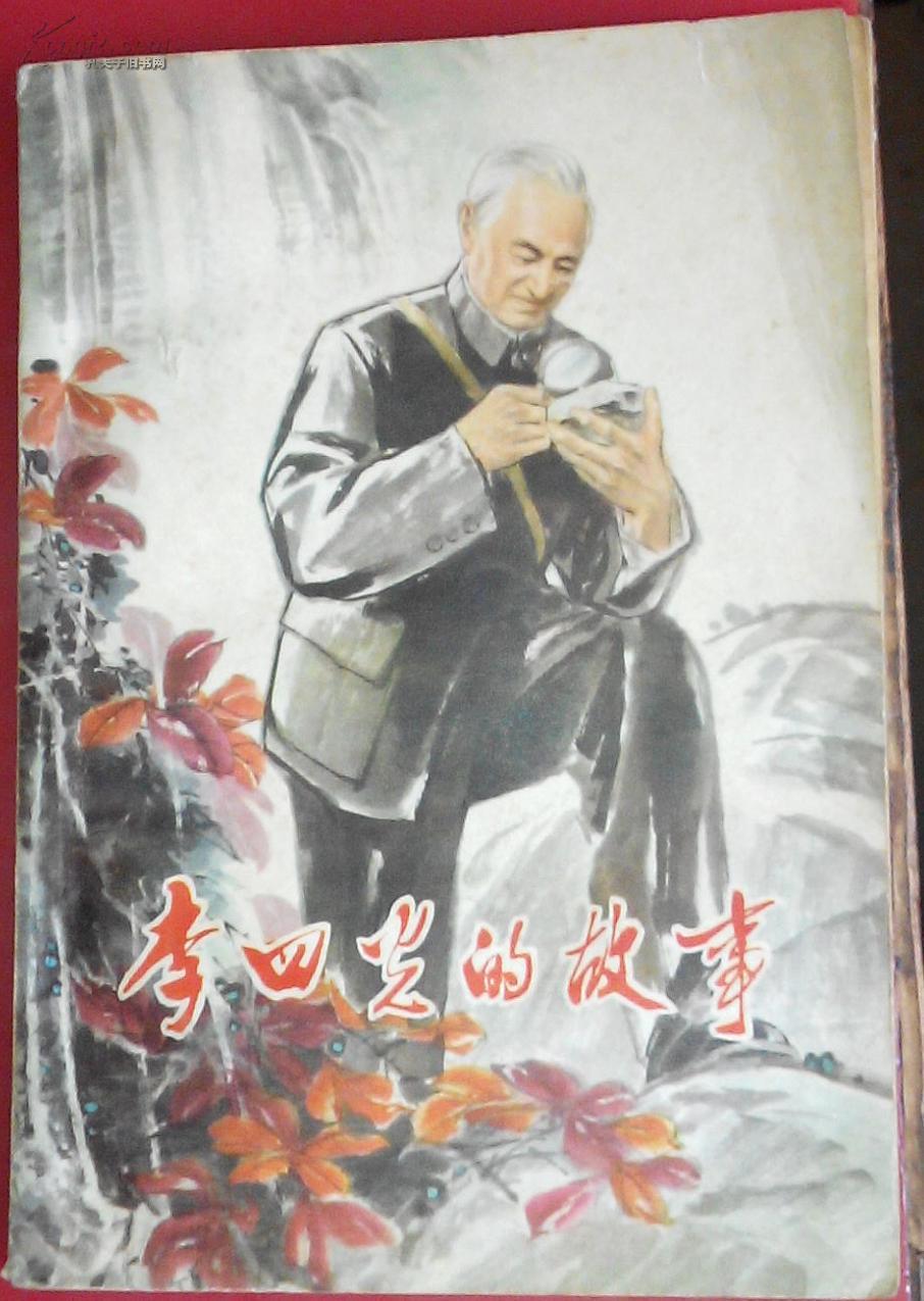 李四光的故事_李四光的故事100字_李四光的预言_李四 ...