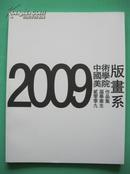 中国美术学院版画系2009届毕业生作品集