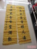 清或民國虎皮宣大對聯一幅(168*38.5x2厘米)