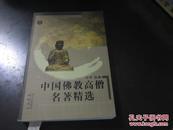 《中国佛教高僧名著精选》 下册.