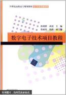 数字电子技术项目教程(21世纪高职高专规划教材——电子信息基础系列)