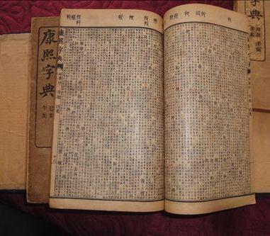 康熙字典玮的繁体字有多少画