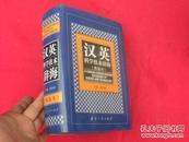汉英科学技术辞海(精选本)厚精装