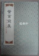 营业写真--晚清江湖百业 (16开线装 全一函二册)