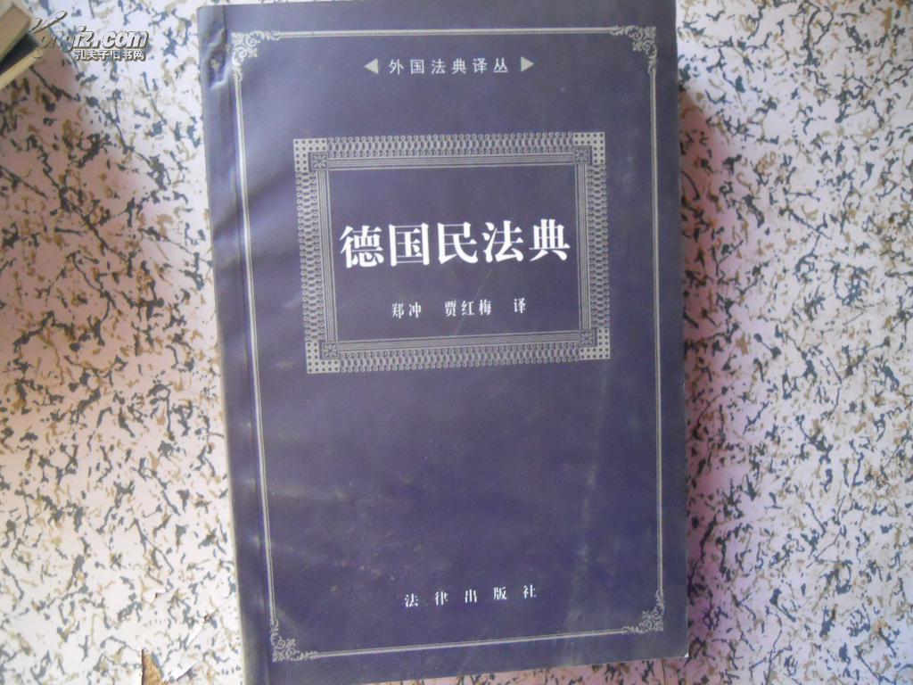德国民法典_郑冲 贾红梅 译_孔夫子旧书网