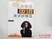 大学生英语演讲辞精选(中外演讲文化系列丛书)