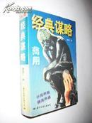 商用经典谋略(楚庭仁编 1996年1版1印)