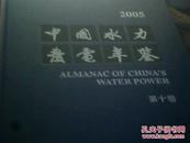 中国水力发电年鉴2005第十卷