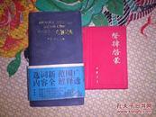中华学生电脑词典