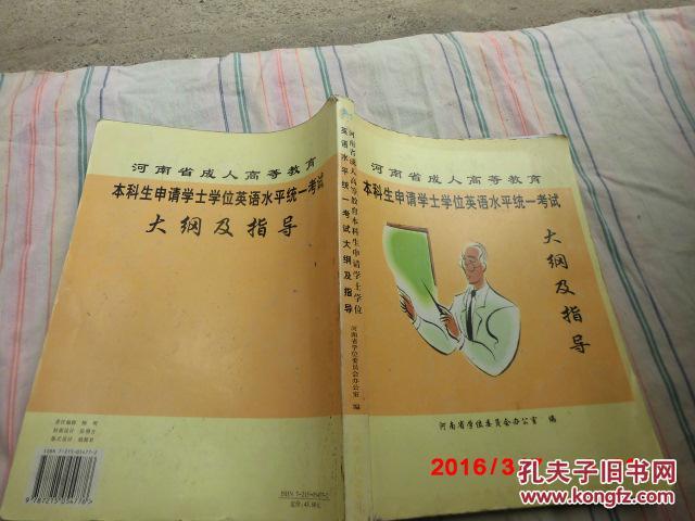 东成人教育先��cey/c_现货 正版 《河南省成人高等教育本科生申请学士学位英语水平统一考试