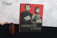 1951年精装本《解放--中国》befreites china(摄影、美术画集)收录百余件摄影及版画类美术作品,珍罕  有补图