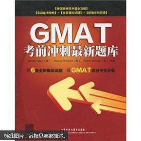 GMAT考前冲刺最新题库