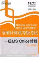 全国计算机等级考试一级MSOffice教程 : 2011年版