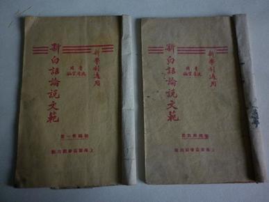 新白话论说文笵【两册合售】.